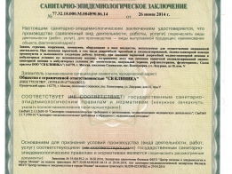sanitarno-epidimiologicheskoe